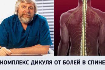 6 упражнений гимнастики Дикуля от боли в спине