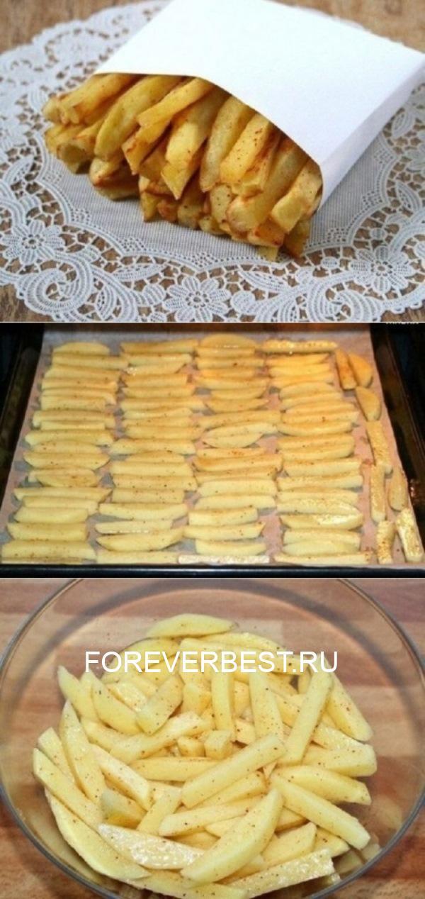 Самая вкусная картошка фри без капли жира. Вкуснотища невероятная!
