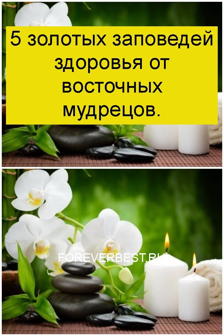 5 золотых заповедей здоровья от восточных мудрецов 4