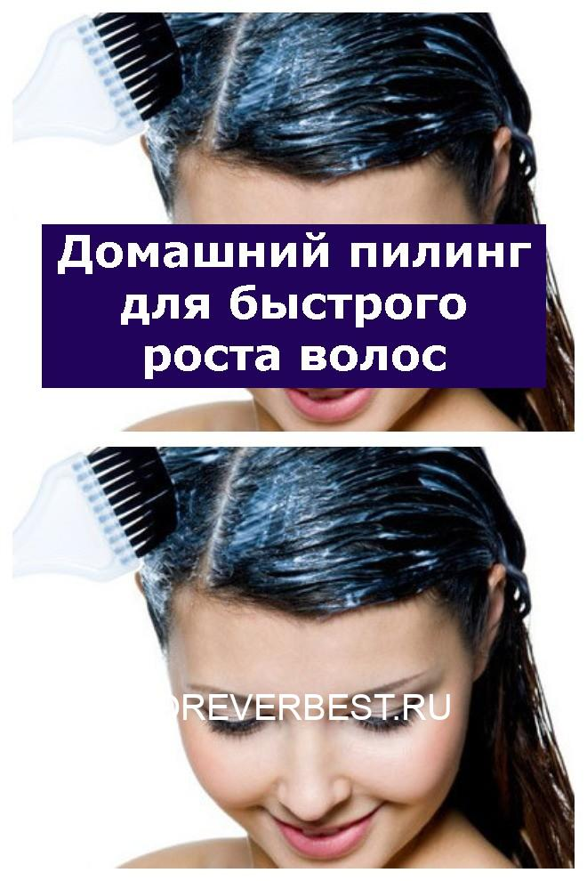 Домашний пилинг для быстрого роста волос