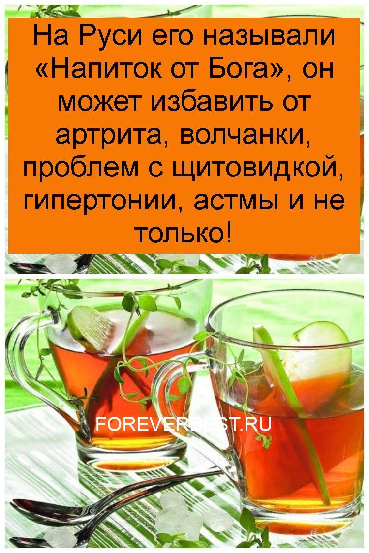 На Руси его называли «Напиток от Бога», он может избавить от артрита, волчанки, проблем с щитовидкой, гипертонии, астмы и не только 4