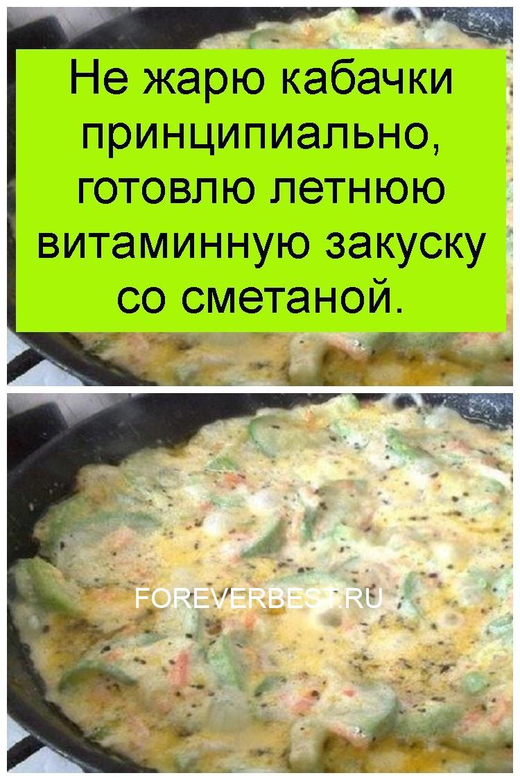 Не жарю кабачки принципиально, готовлю летнюю витаминную закуску со сметаной 4