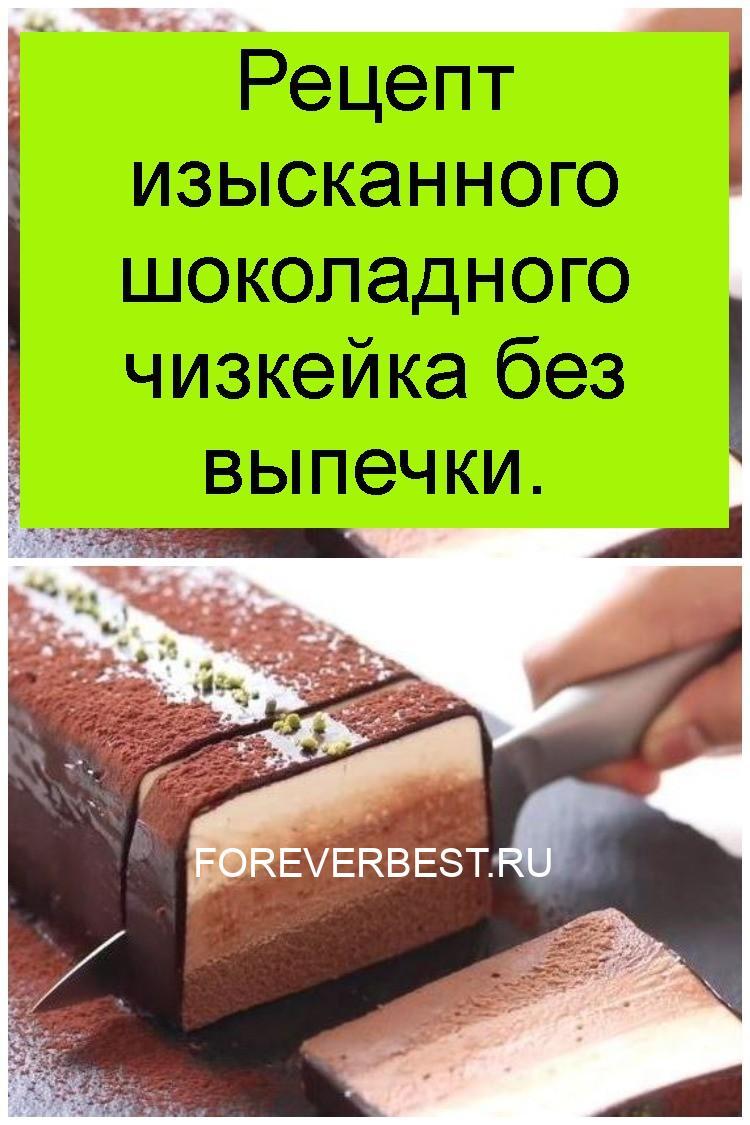 Рецепт изысканного шоколадного чизкейка без выпечки 4