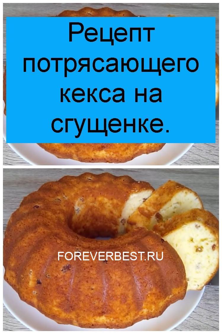 Рецепт потрясающего кекса на сгущенке 4