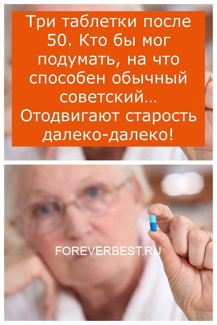 Три таблетки после 50. Кто бы мог подумать, на что способен обычный советский… Отодвигают старость далеко-далеко!