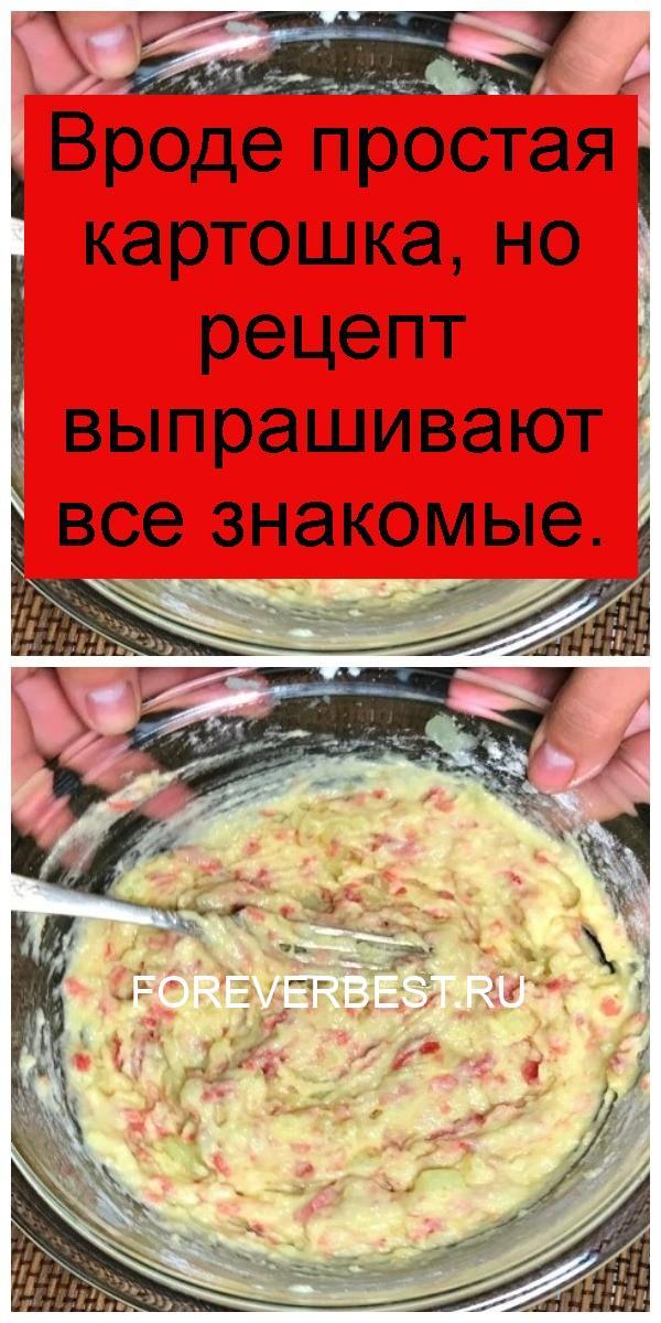 Вроде простая картошка, но рецепт выпрашивают все знакомые 4