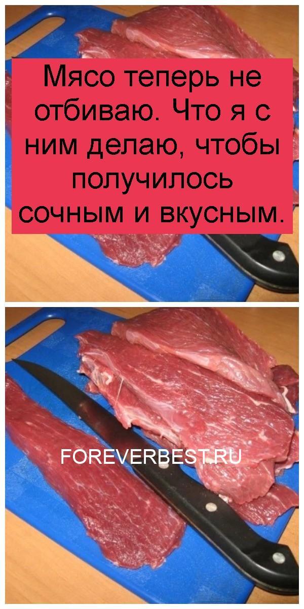 Мясо теперь не отбиваю. Что я с ним делаю, чтобы получилось сочным и вкусным 4