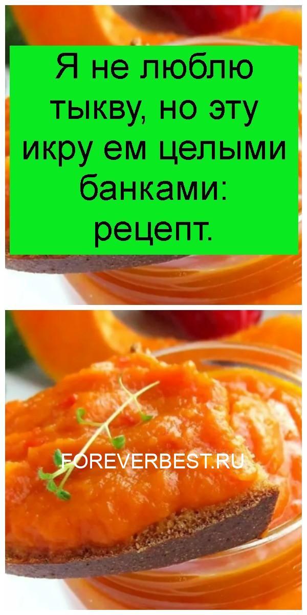 Я не люблю тыкву, но эту икру ем целыми банками: рецепт 4